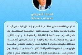 أسامة النجيفي رئيس جبهة الانقاذ
