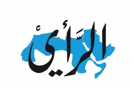 صحيفة الرأي الأردنية