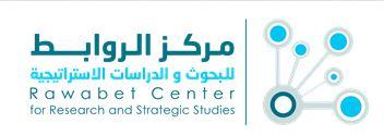 مركز الروابط للدراسات الاستراتيجية