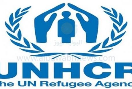 مفوضية الأمم المتحدة لشؤون اللاجئين