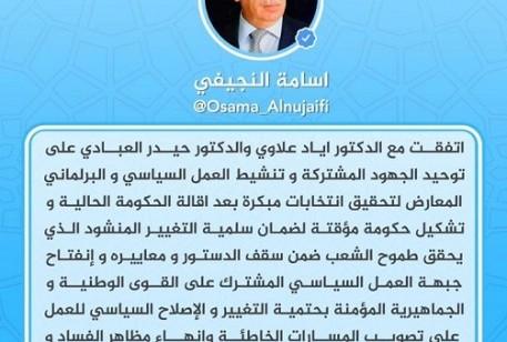 أسامة النجيفي رئيس جبهة الإنقاذ والتنمية