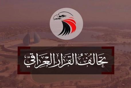  تحالف القرار العراقي