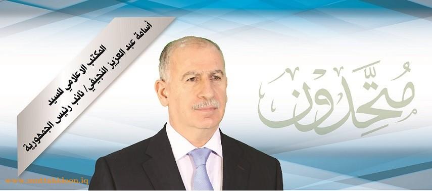 المكتب الاعلامي للسيد نائب رئيس الجمهورية