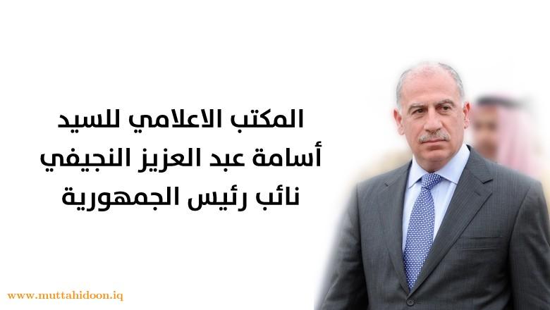 اسامة النجيفي نائب رئيس الجمهورية