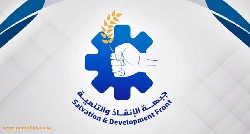 جبهة الإنقاذ والتنمية