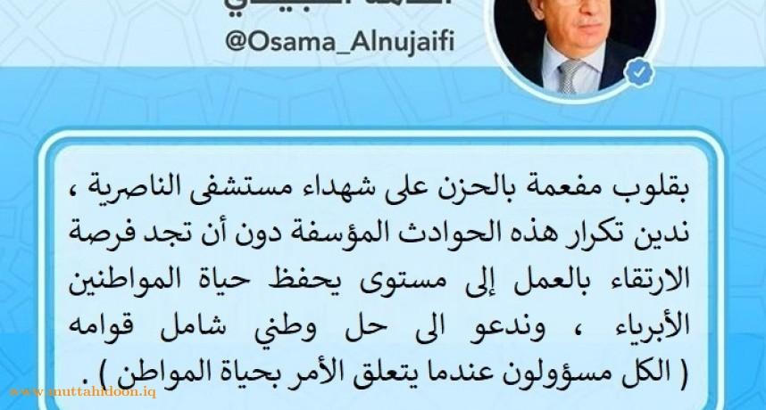 أسامة عبد العزيز النجيفي