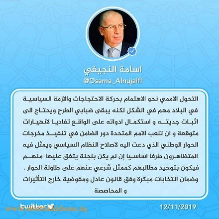 أسامة النجيفي رئيس جبهة الانقاذ والتنمية