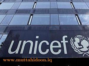 منظمة الامم المتحدة للطفولة (يونيسف)